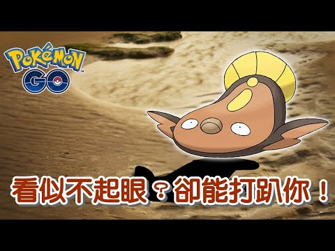 【Pokemon GO】泥巴魚強勢逆襲!超級聯盟的生態變了? - YouTube