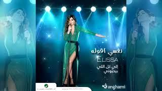 Elissa ... Nefsi Aollo - 2018 | إليسا ... نفسي أقوله