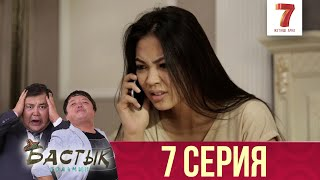Бастық боламын - 7 серия (Бастык боламын - 7 шығарылым) HD Жаңа қазақ телехикая!