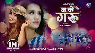 Ma Ke Garu ~ Bindu Pariyar & Ashish Aviral | Priyanka Karki & Bhimphedi Guys | Official Music Video