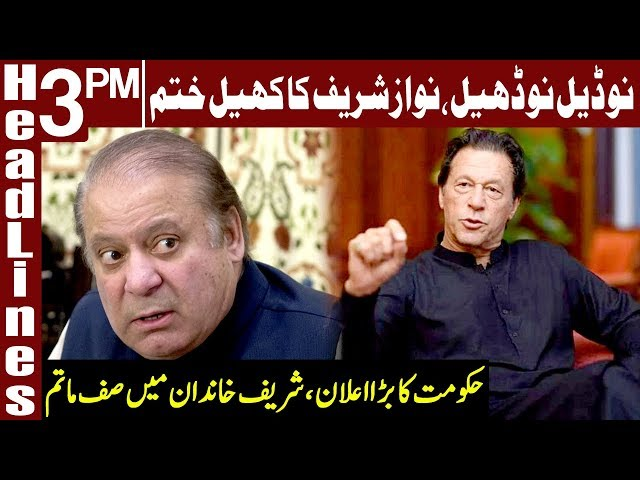No Deal No Compromise | Government's announcement | Headlines 3 PM | 12 November 2019 | Express News