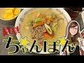 【料理】お手軽!ちゃんぽん!簡単 レシピ 一人暮らし 学生 主婦 超簡単で満足!