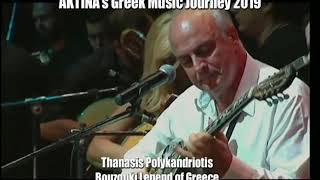 AKTINA's Greek Music Journey 2019 Promo: Thanasis Polykandriotis New York Concert