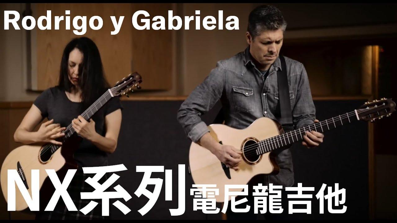 十二年集大成之作!Rodrigo y Gabriela向您介紹NX系列跨界電古典吉他