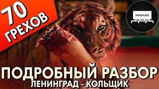 ЛЕНИНГРАД-КОЛЬЩИК - ПОДРОБНЫЙ РАЗБОР С КИНОГРЕХАМИ