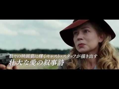 映画『フランス組曲』予告篇