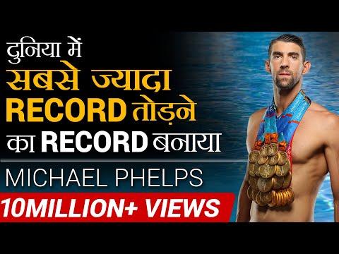 दुनिया में सबसे ज्यादा RECORD तोड़ने का RECORD बनाया    Michael Phelps   Dr Vivek Bindra