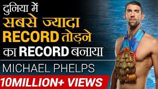 vuclip दुनिया में सबसे ज्यादा RECORD तोड़ने का RECORD बनाया |  Michael Phelps | Dr Vivek Bindra