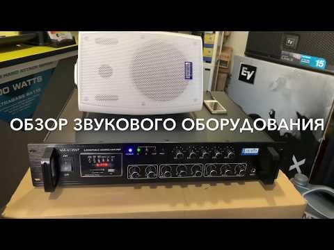 Видеообзоры на PROAUDIO MA-6120UF, PROAUDIO SWM-5B, CVGAUDIO MD-02