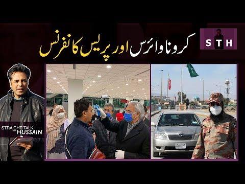 Talat Hussain   Coronavirus and press conference