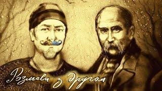 """ПРЕМ""""ЄРА Сергій Файфура РОЗМОВА З ДРУГОМ"""
