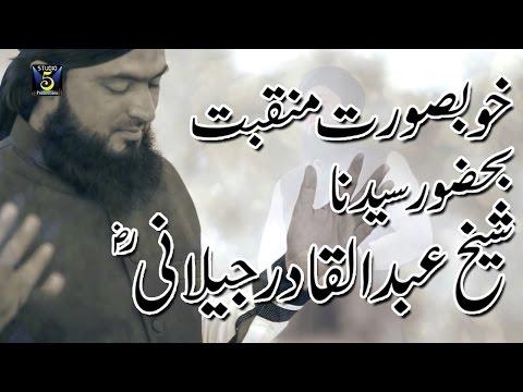 New Manqabat ghouse azam 2017 - Muhammad Faisal Raza Qadri-New Naat Album 2017-Released by STUDIO 5.