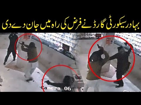 CCTV footage of robbery at Faisalabad