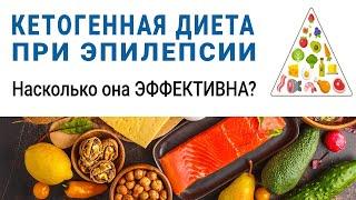 постер к видео Кетогенная диета при эпилепсии. Насколько кето-диета эффективна? - Ответ эксперта