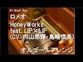 ロメオ/HoneyWorks feat. LIP×LIP (CV:内山昂輝・島崎信長)【オルゴール】