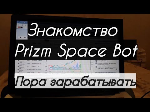 Знакомство с Prizm Space Bot. Курс PRIZM на ноябрь 2019. Сколько стоит криптовалюта Prizm?