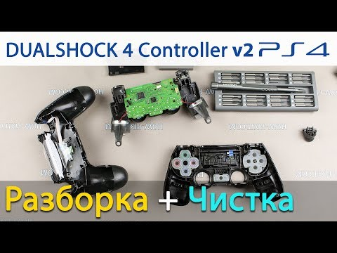 PS4 геймпад DualShock V2 разборка и чистка от залипания кнопок