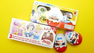 Super Surprise Egg Pack Edition Kinder Surprise Disney Princess & Mickey Mouse