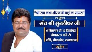 Live - Shri Ram Katha By Murlidhar Ji – 14 September   Bikaner   Day 9