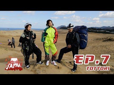 EP.7 - ผจญภัยในดินแดนแห่งทราย มีอูฐให้ขี่ มีร่มให้ร่อน Tottori