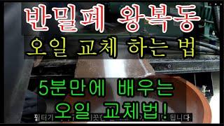 [냉동실무] 반밀폐 왕복동 압축기_오일교체 하는법
