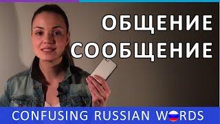 Learn Russian. Общение и сообщение | Confusing Russian Words | RU CC