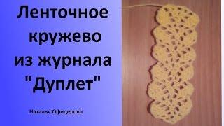 """Ленточное кружево из журнала """"Дуплет"""""""