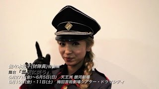 入来茉里 佐々木妃子(犲隊員)役で出演! 舞台『曇天に笑う』 5月27日...