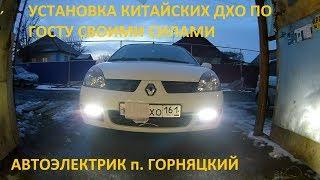 Renault Symbol 2 1.4 16v УСТАНОВКА ДХО СВОИМИ РУКАМИ