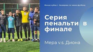 Серия пенальти в финале кубка г Кемерово по мини футболу Мера v s Диона