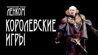 """Королевские игры. Спектакль театра """"Ленком"""". Полная версия"""