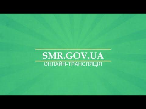 Rada Sumy: Онлайн-трансляція другого пленарного засідання LVII сесії Сумської міської ради 7 скликання 13.06.19