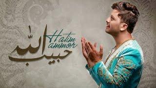 Hatim Ammor - Habib Allah (Lyrics Clip) | (حاتم عمور - حبيب الله (مع الكلمات