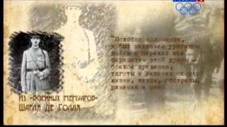 Тайны Первой мировой. Великая война. Фронт русский. Фронт французский. Документальный фильм