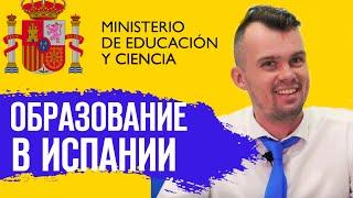 Учёба в Испании. Жизнь в Испании.  Образование в Испании. Недвижимость в Испании. EspanaTour.