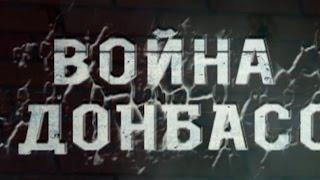 """Фильм """"Война Донбасса"""""""