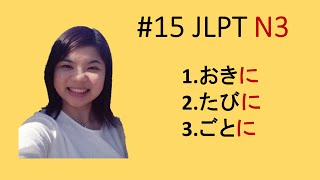#15 Ngữ pháp N3. Phân biệt おきに、たびに、ごとに