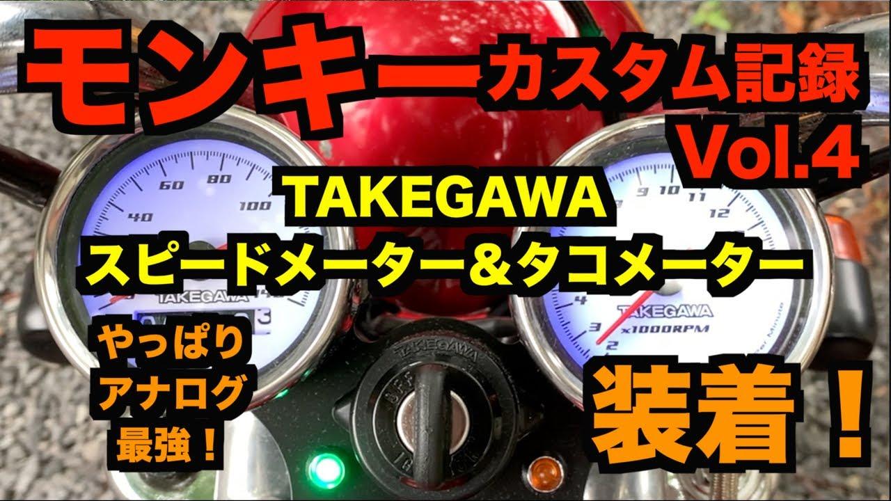 モンキーカスタム記録 Vol 4「武川2連メーター装着」