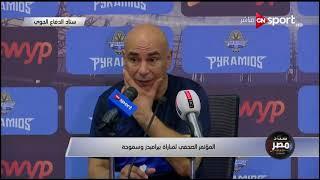 المؤتمر الصحفي لحسام حسن المدير الفني لسموحة عقب التعادل مع بيراميدز
