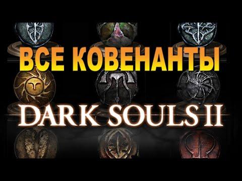 Где найти ВСЕ Ковенанты в Dark Souls 2 (Дарк Соулс 2) ГАЙД