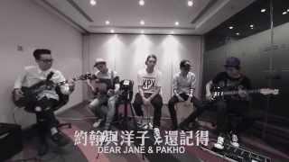 約翰與洋子 X 還記得 (Dear Jane & Pakho)