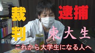 強制わいせつで逮捕された東大生松見謙佑の裏話とこれから大学生になる人へ
