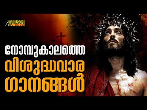 Gagulthamalayil | Christian Devotional Song