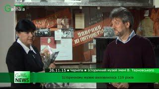 Історичному музею у Чернігові виповнилося 119 років (ВІДЕО)(Сайт garmata.tv Вконтакте vk.com/garmata_tv Facebook facebook.com/garmatatvche Twitter twitter.com/garmatachannel Подробиці ..., 2015-11-26T16:30:23.000Z)