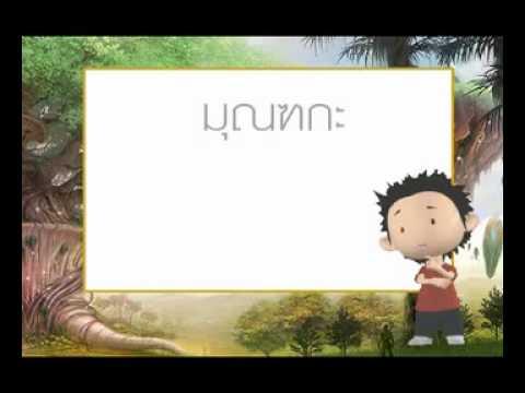 คำศัพท์ภาษาไทย.flv
