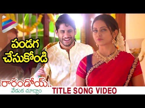 Rarandoi Veduka Chuddam Title Song Video | Naga Chaitanya | Rakul Preet | DSP | Nagarjuna