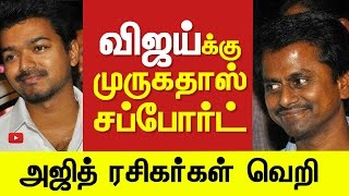 A.R. Murugadoss praised Bairavaa - Ajith Fans Angry on Director | Dheena, Kaththi | Cine Flick