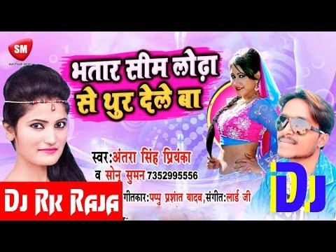 Bhatar Sim Lodha Se Thur Dele Ba (Antra Singh Priyanka ,Sonu Suman) Dj Rk Raja
