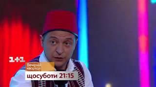 Премьера! Новый Вечерний Квартал в Турции All Inclusive - суббота, 20 мая