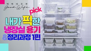 [라이프스타일] 내가 픽한 냉장실 용기와 정리방법 1편…